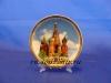 Тарелка - подарочная - Москва (Арт. TMМ-3)