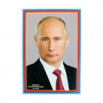 """Плакат """"Президент Российской Федераци Путин В.В."""", А3"""
