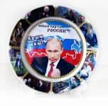 "Тарелка - подарочная ""Путин"""