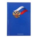 """Ежедневник """"Флаг и герб России"""""""